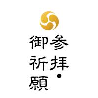 坂井神社【公式ホームページ】